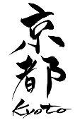 Brush character kyoto and Japanese text kyoto