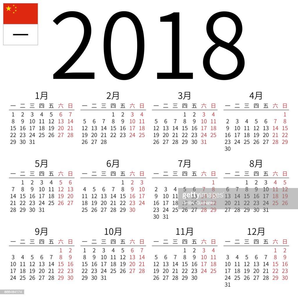 Calendar 2018, Chinese, Monday