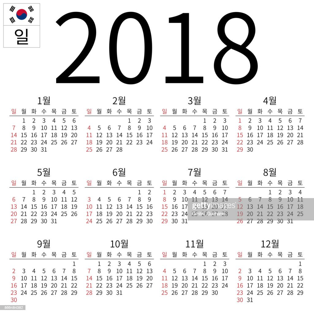 Calendar 2018, Korean, Sunday