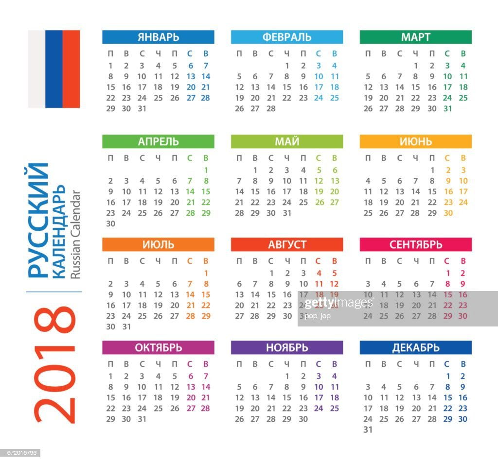 calendar 2018 square russian version vector art