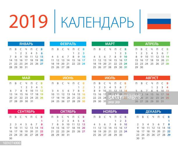 версия русский язык 2019