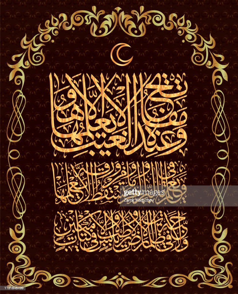 Calligraphy from the Quran Surah 17 Al-Isra verse 44,.