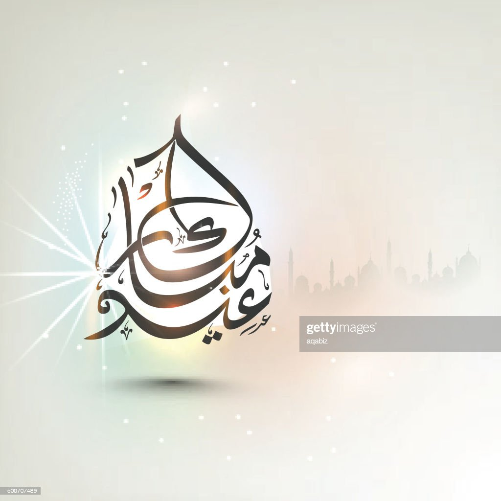 Calligraphy of text Eid Mubarak on mosque silhouette decorated background.