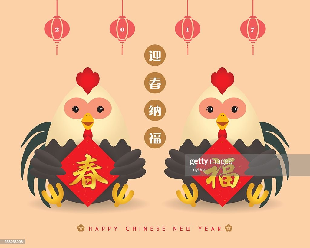 Cartoon rooster holding cny couplet 1