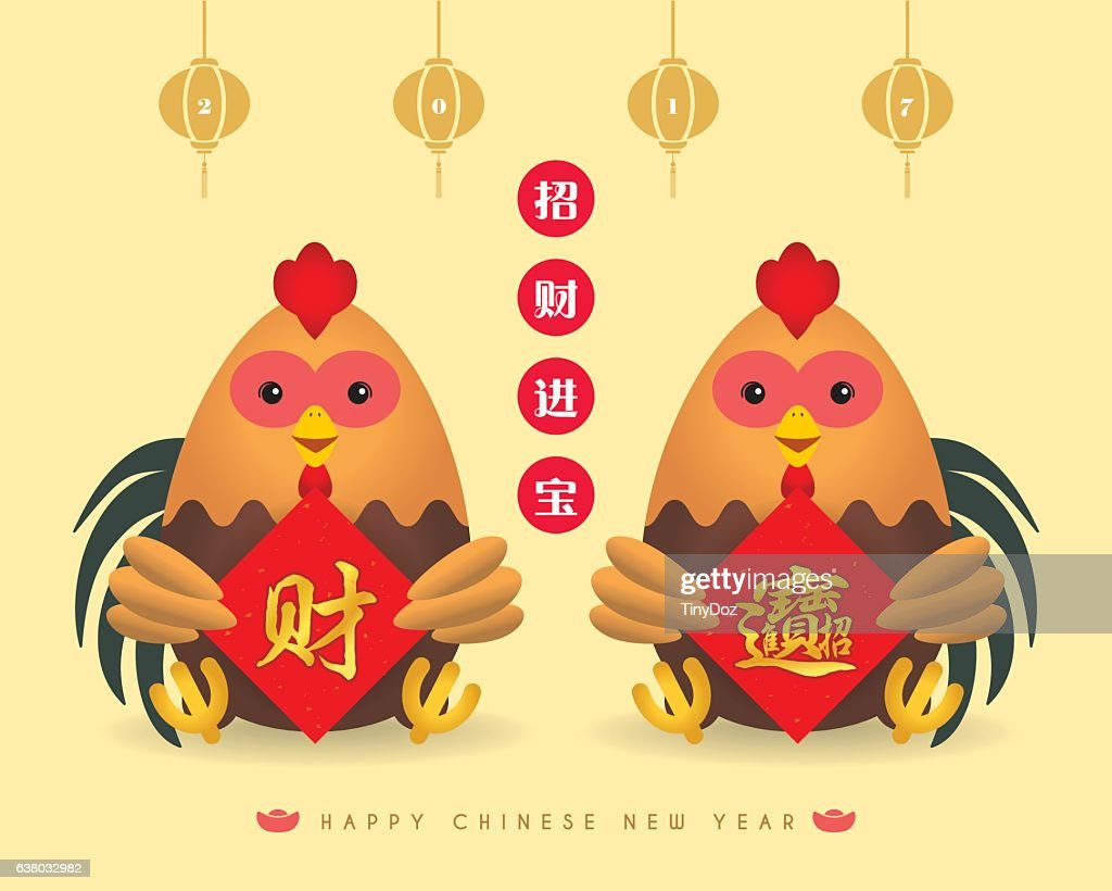 Cartoon rooster holding cny couplet