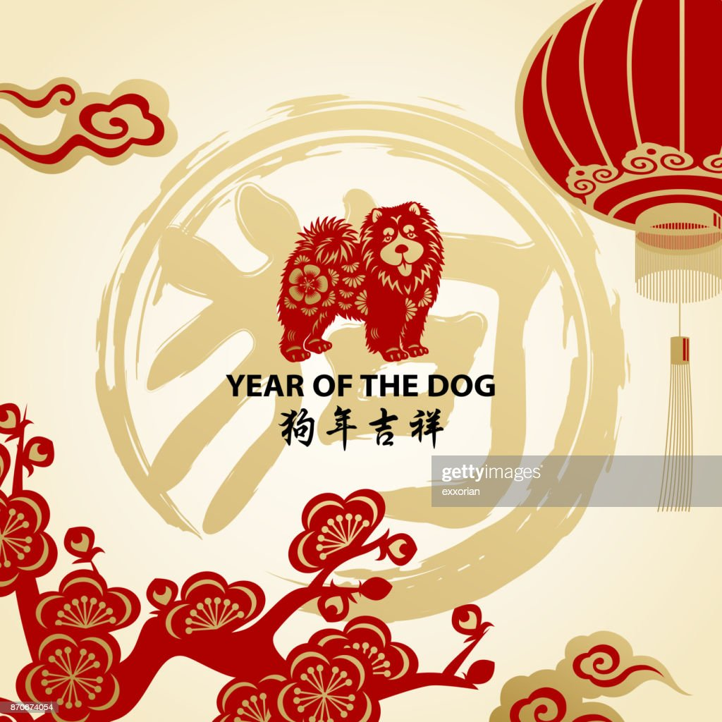 celebrate chinese new year with dog vector art - How To Celebrate Chinese New Year