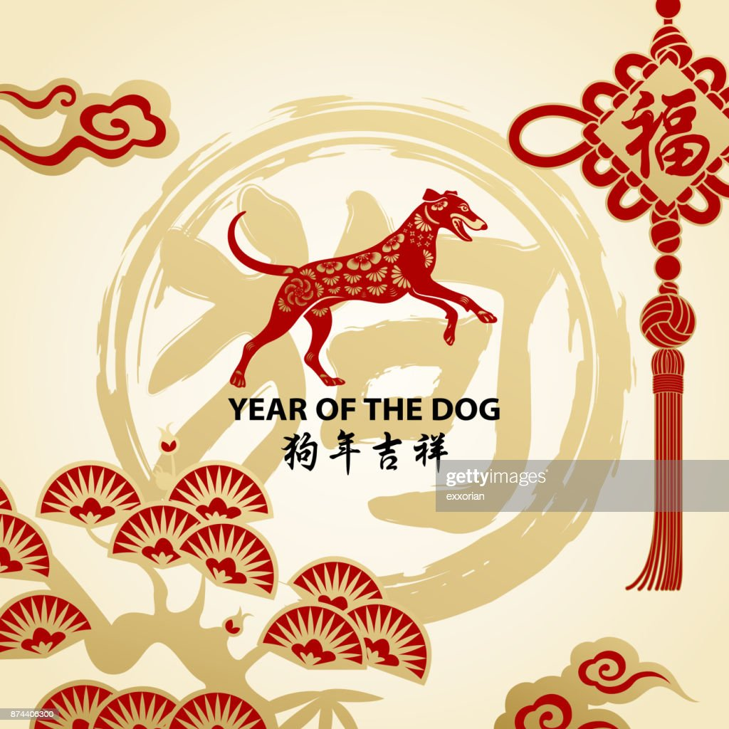 Celebrate Chinese New Year with Dog