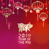 Celebrate Chinese New Year with Pig