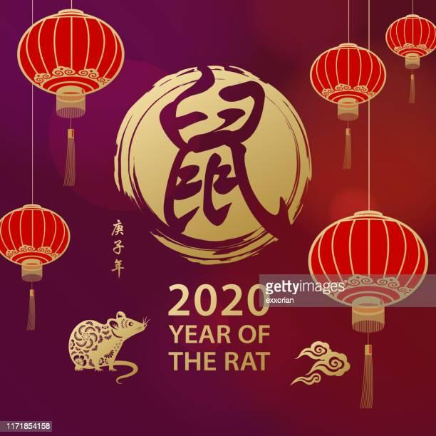 bildbanksillustrationer, clip art samt tecknat material och ikoner med fira kinesiska nyåret med råtta - kinesiska lyktfestivalen