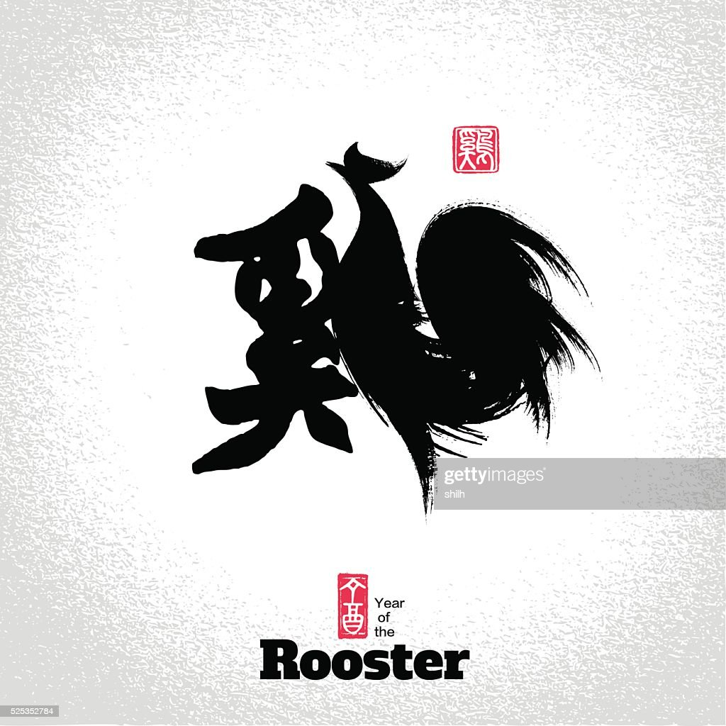 Character Rooster design, Chinese background.