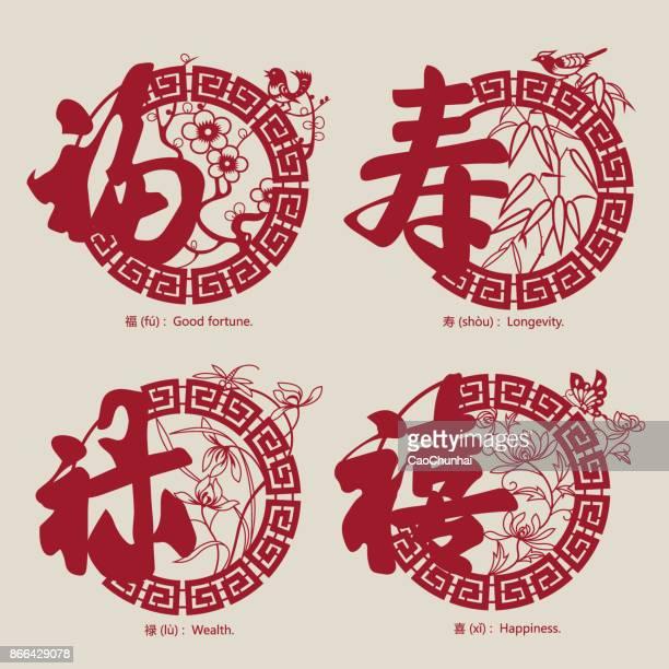 china traditional auspicious symbols-3 - luck stock illustrations