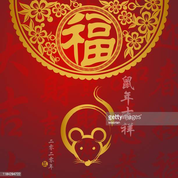 chinese art & craft for year of the rat 2020 - chinese language stock illustrations