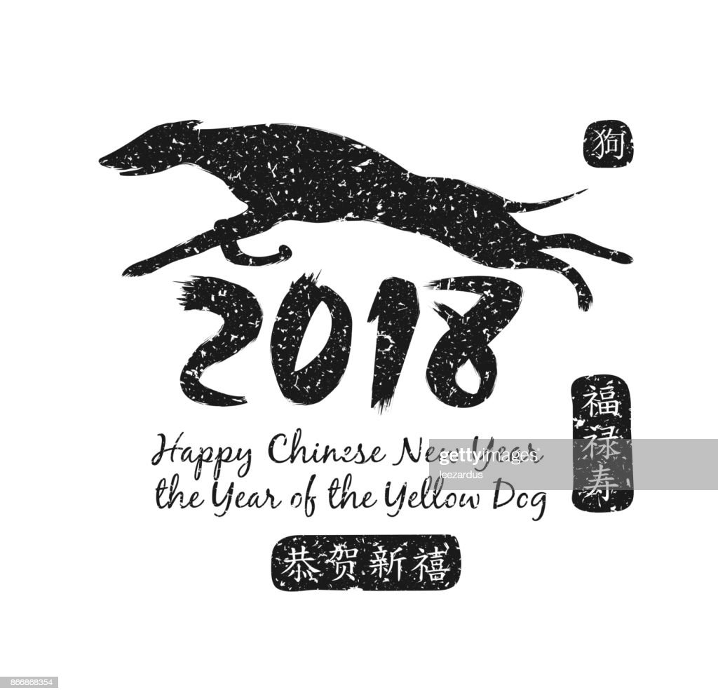 Chinese Calendar For The Year Of Dog 2018 Little Calligraphy Dog ...