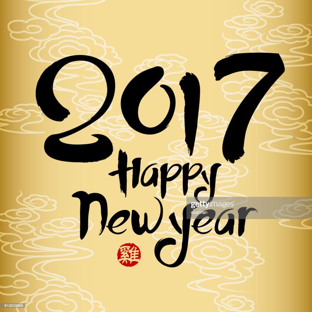 Chinese calligraphy 2017 New Year