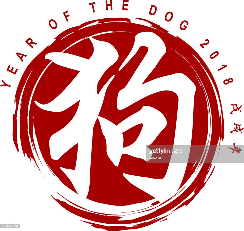 Chinese calligraphy good fortune symbol vector art getty images keywords buycottarizona Images