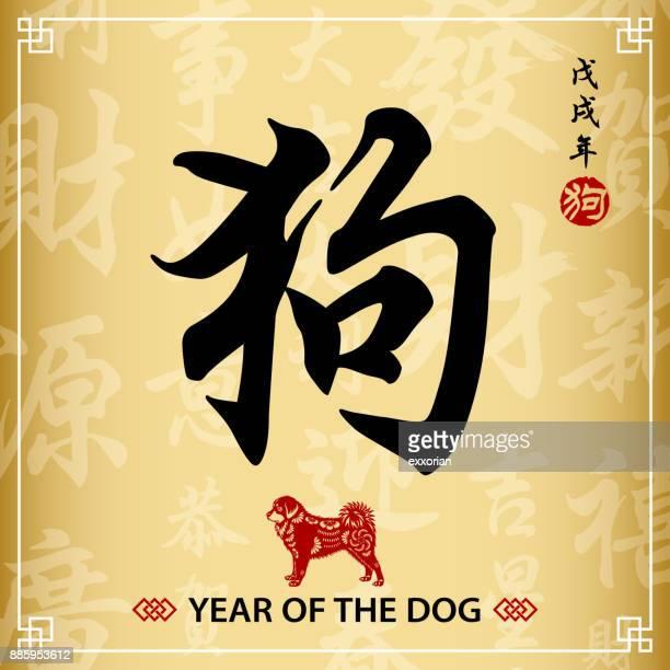 ilustrações, clipart, desenhos animados e ícones de ano do cão de caligrafia chinesa - símbolo ortográfico