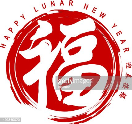 Chinese Calligraphy Good Fortune Symbol Vector Art Getty Images