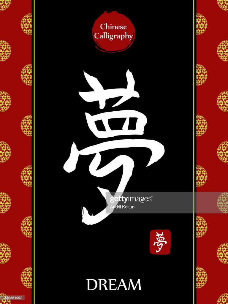 Chinese Calligraphy Hieroglyph Translation Dream Asian Gold Flower