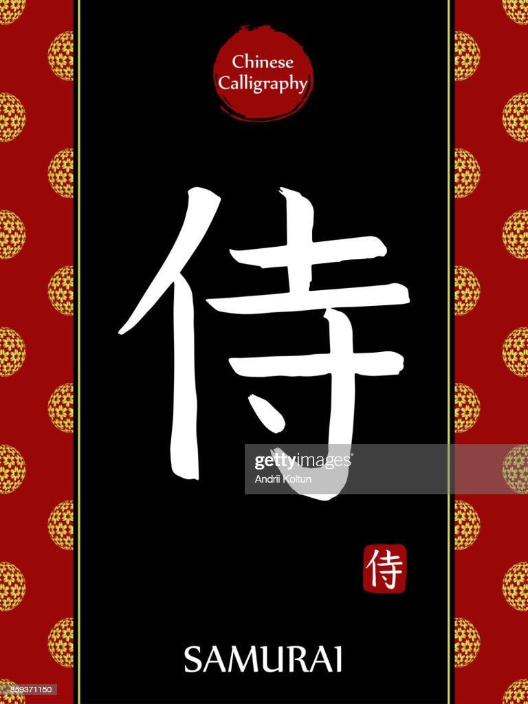 Chinese Calligraphy hieroglyph translation: samurai. Asian gold flower ball lunar new year pattern. Vector china symbol on black background.Hand drawn hieroglyph. Ink brush calligraphy