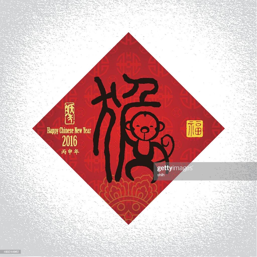 Chinese calligraphy meaning is: monkey.