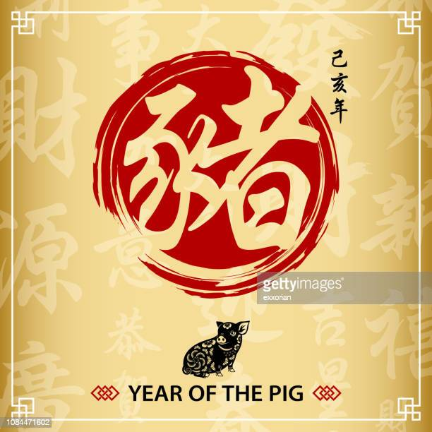 Chinese Calligraphy Pig Year