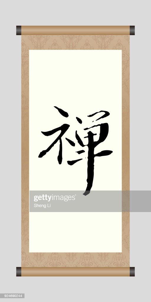 Chinese Calligraphy 'Zen'