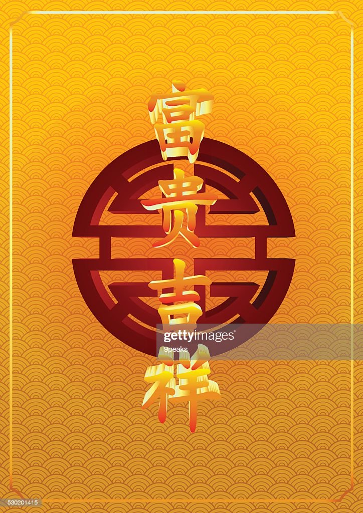 Chinese card with The riches and honor are propitious word
