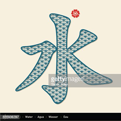 Chinese Character Water Vector Art Getty Images