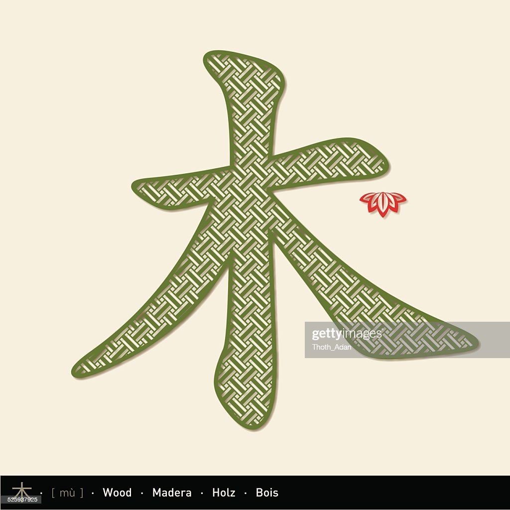 Chinese Character Wood Vector Art Getty Images