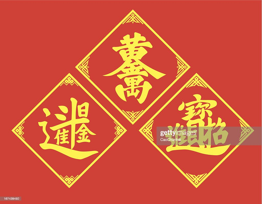 Chinese Characters Set