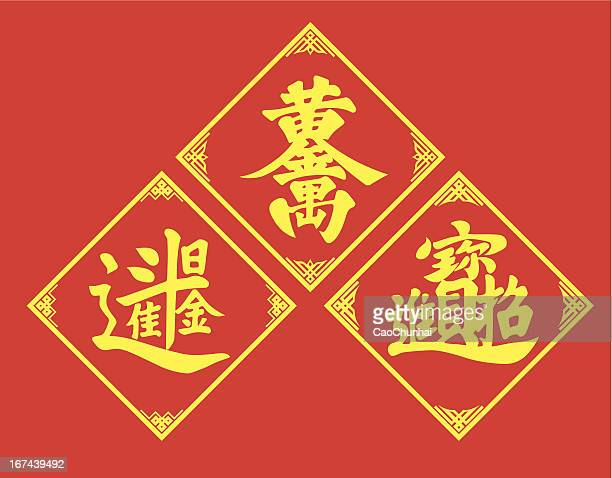 chinese characters set - chinese script stock illustrations