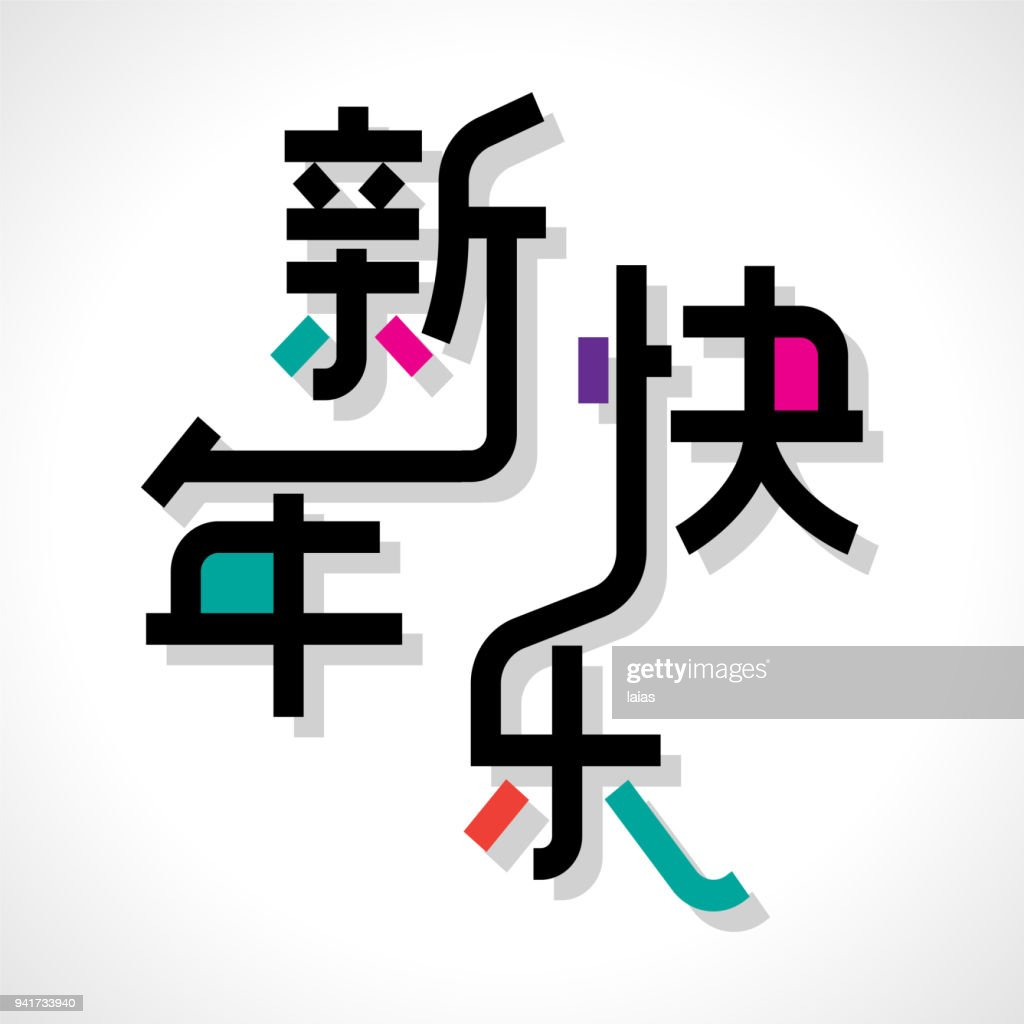 Chinese characters 'xin nian kuai le', means happy new year.
