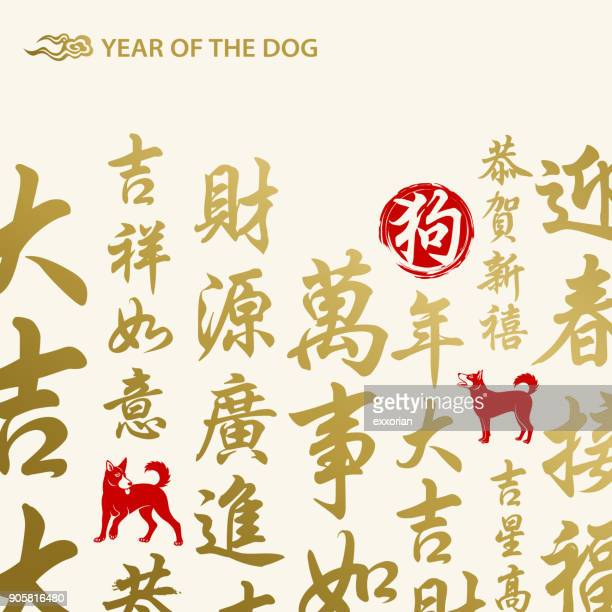 chinese couplet for the year of the dog - chinese script stock illustrations