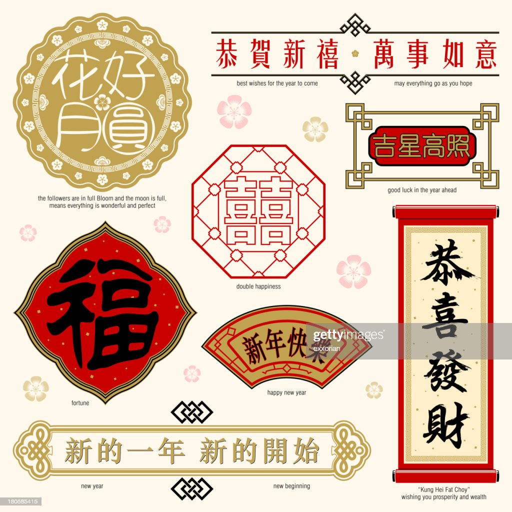 Chinese Frame and Text : stock illustration
