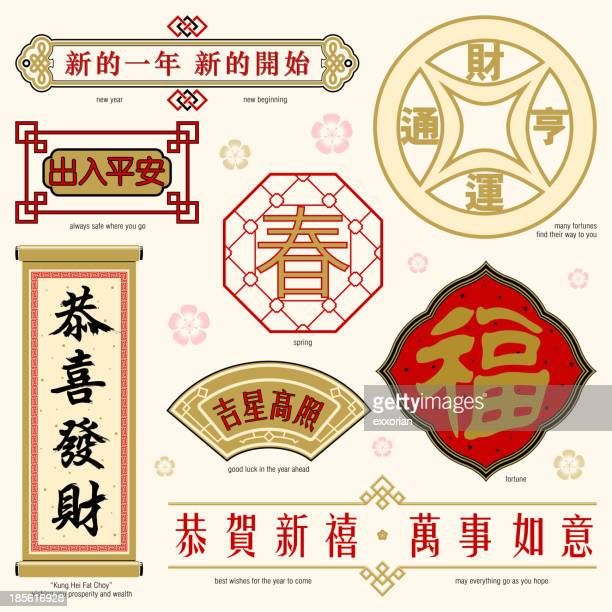 chinese frame and text - chinese couplet stock illustrations