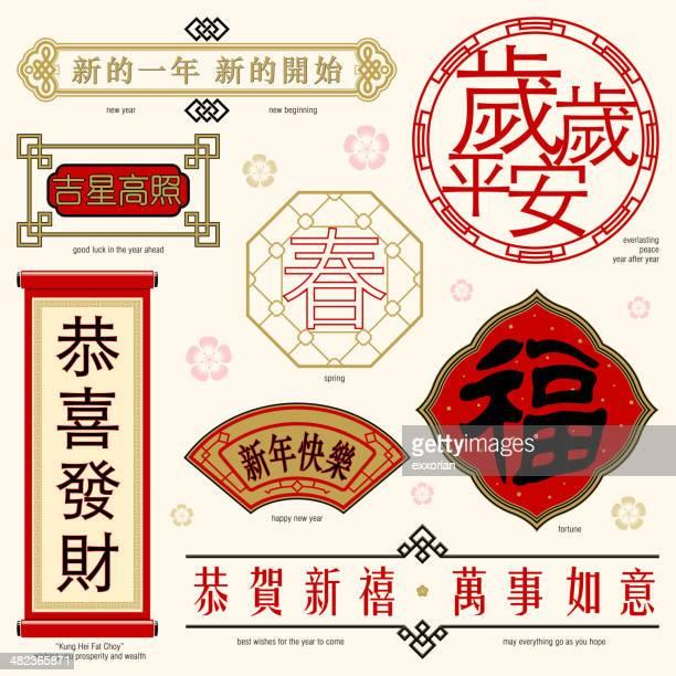 chinesische rahmen und text - china stock-grafiken, -clipart, -cartoons und -symbole