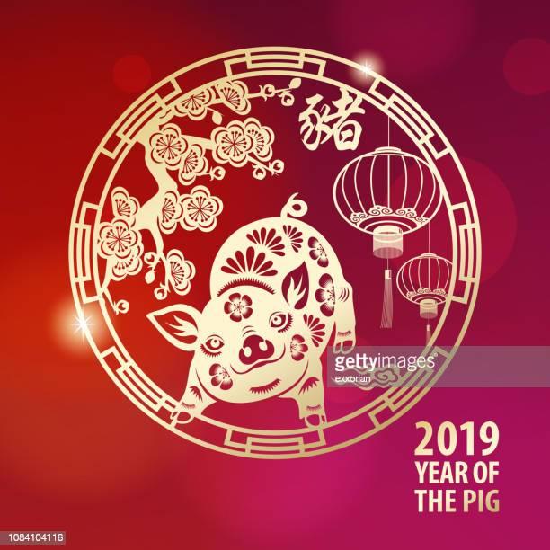bildbanksillustrationer, clip art samt tecknat material och ikoner med kinesiska ramen för grisens år - kinesiska lyktfestivalen