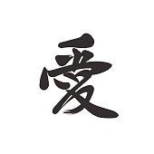 "Chinese hand drown hieroglyph ""Love"". Calligraphic tattoo design."