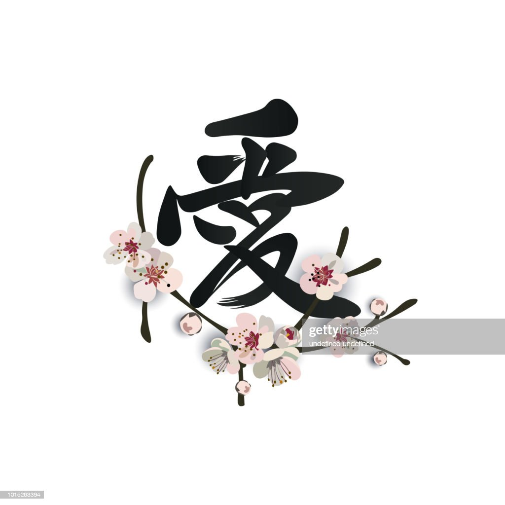 "Chinese hand drown hieroglyph ""Love"" with a blooming sakura branch. Calligraphic tattoo design."