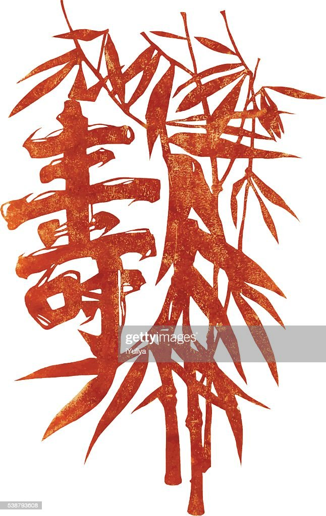 Chinese hieroglyph for 'longevity' and bamboo.