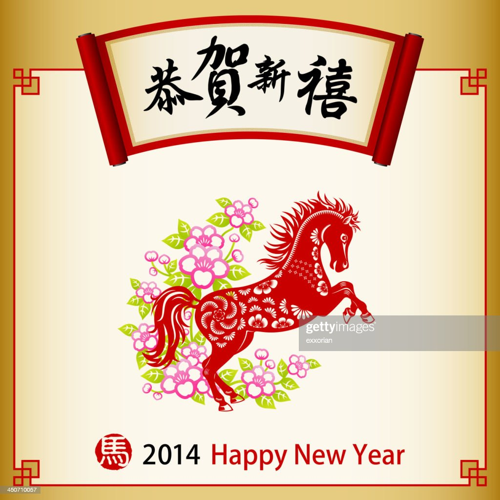 Chinese Horse Paper-cut Art with Chinese Lucky Scroll
