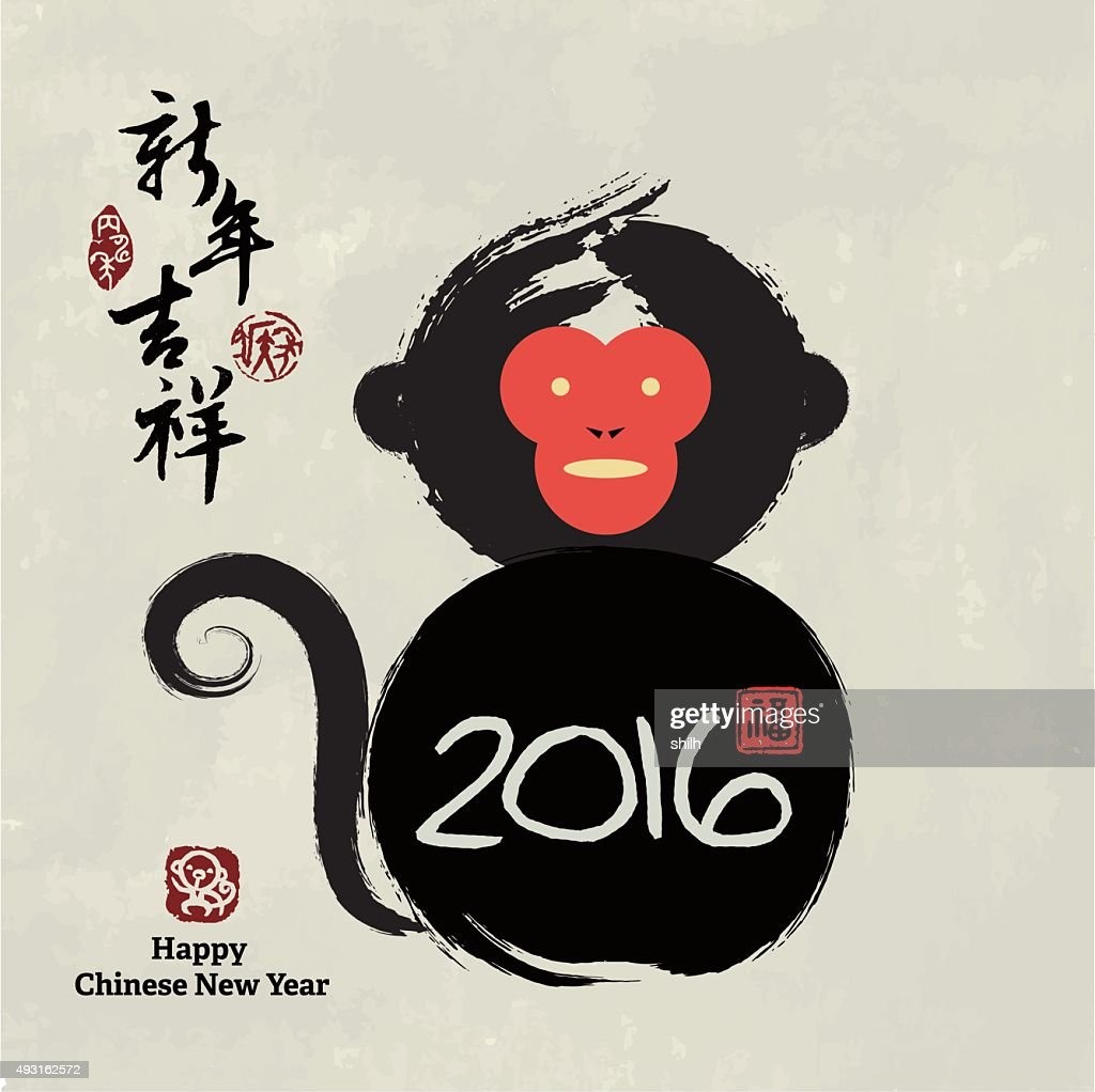 Chinese ink painting calligraphy: monkey, greeting card design