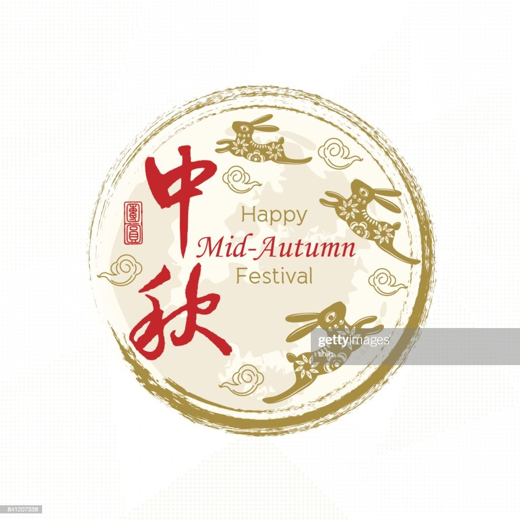 """Chinese mid autumn festival, Chinese character """"Zhong Qiu"""" and Seal meaning """"reunion"""" - Chinese golden paper-cut design"""