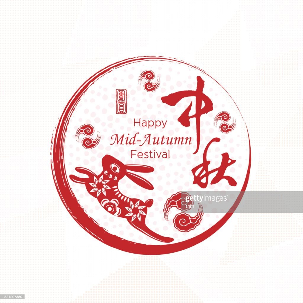 """Chinese mid autumn festival, Chinese character """"Zhong Qiu"""" and Seal meaning """"reunion"""" - Chinese red paper-cut design"""