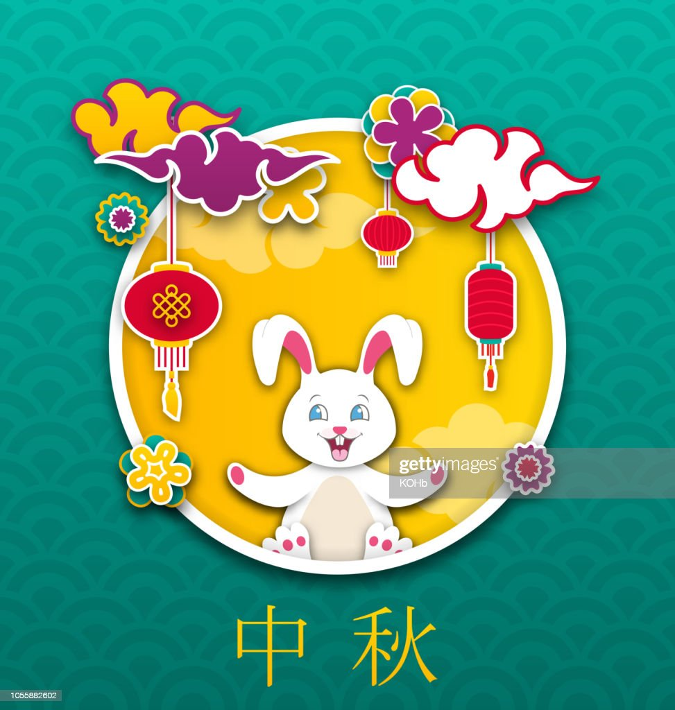 Chinese Mid Autumn Festival Design. Chinese Caption: Mid-autumn Festival