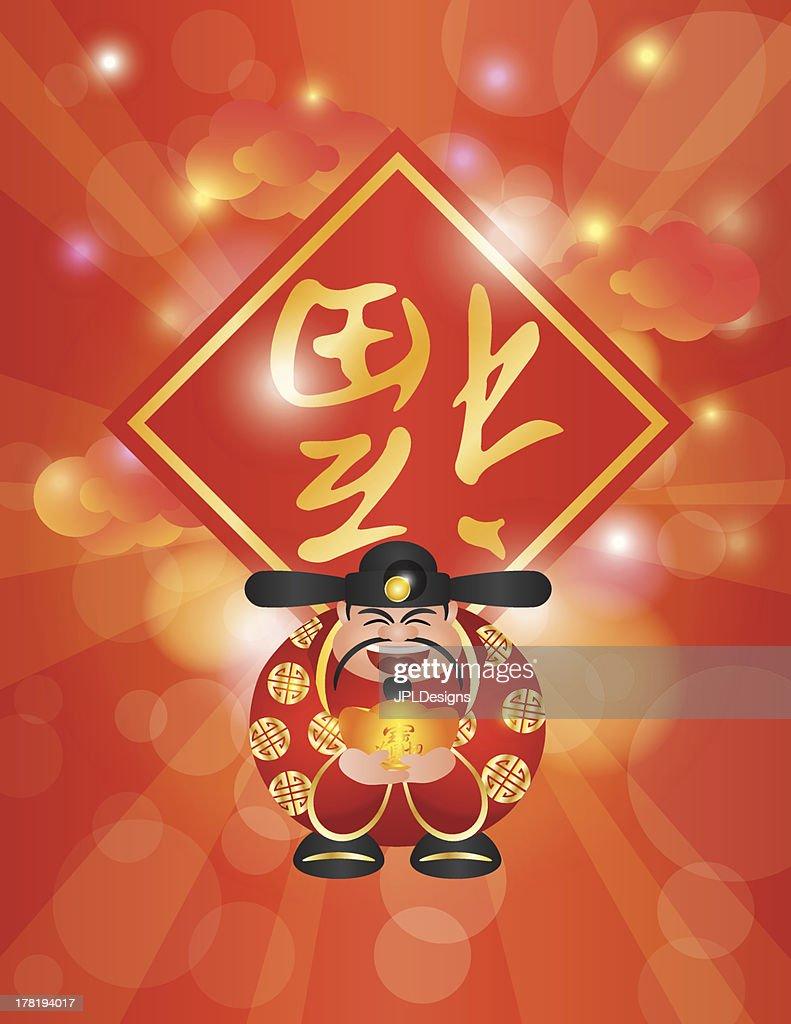 Chinese Money God Holding Gold Bar Vector Illustration