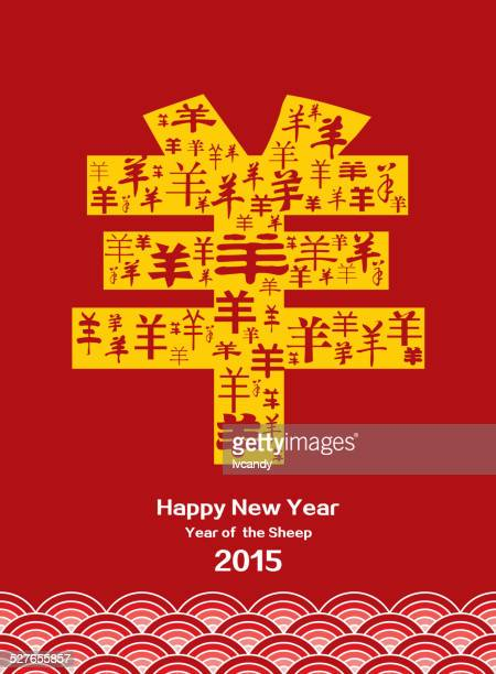 chinese new year 2015 (goat year) - year of the sheep stock illustrations
