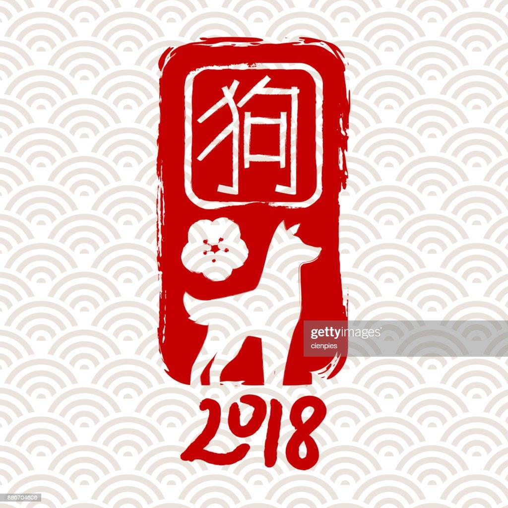 Chinese new year 2018 dog art greeting card background