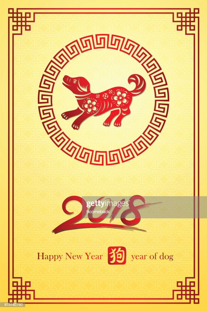 chinese new year 2018 vector art getty images chinese new year 1927 - Chinese New Year Dates