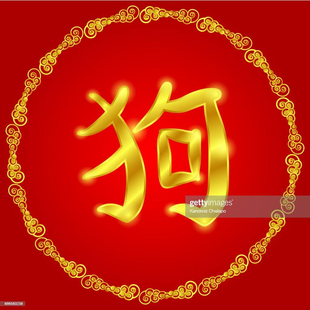 Chinesisches Neujahr 2018 Wort Hund Vektorgrafik | Getty Images